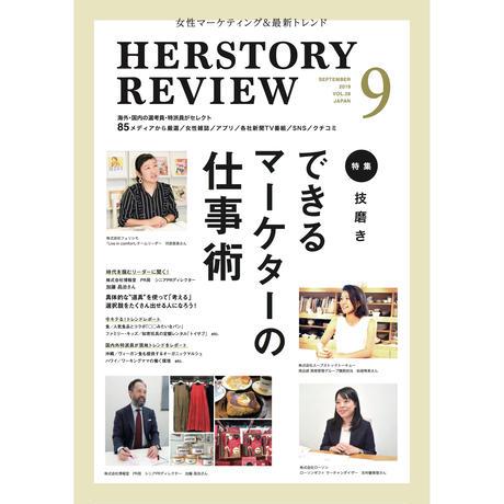 【本誌版】HERSTORY REVIEW vol.28