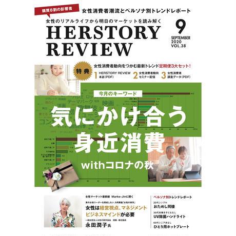 HERSTORY REVIEW 20年9月号(特集:気にかけ合う身近消費 withコロナの秋)
