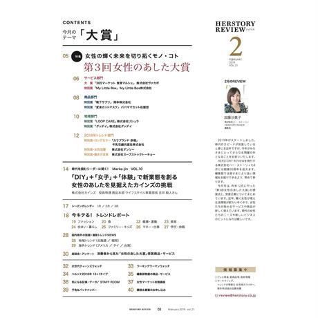 【PDF版】HERSTORY REVIEW vol.21