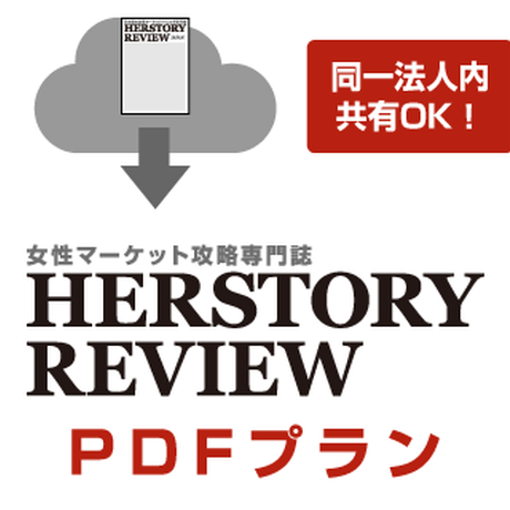 【PDFプラン1データ】HERSTORYREVIEW年間購読