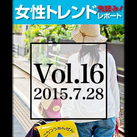 女性トレンド先読みレポート Vol.16(7月25日発行号)