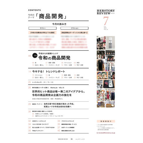 【PDF版】HERSTORY REVIEW vol.26