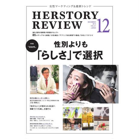 【本誌版】HERSTORY REVIEW vol.31(特集:性別より「らしさ」で選択)