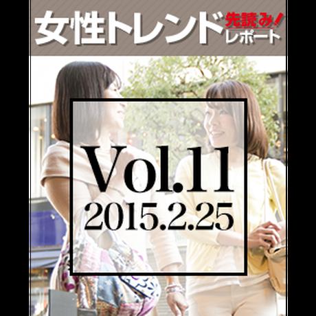女性トレンド先読みレポート Vol.11(2015年2月25日発行号)
