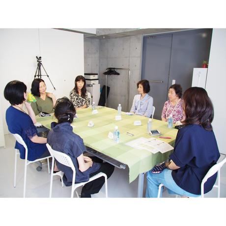 女性消費者公開座談会 発言録(2017年7月/テーマ:サプリメント)