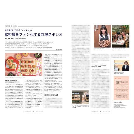 【本誌版】HERSTORY REVIEW vol.34(特集:日本から世界へマーケットを広げる)