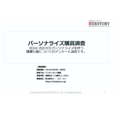 HERSTORY REVIEW 21年05月号(私仕様が欲しい!パーソナライズ消費)