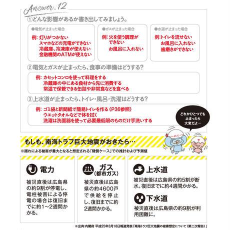 【7冊~15冊まで】ひろしま防災ドリル 防災ハンドブック2020