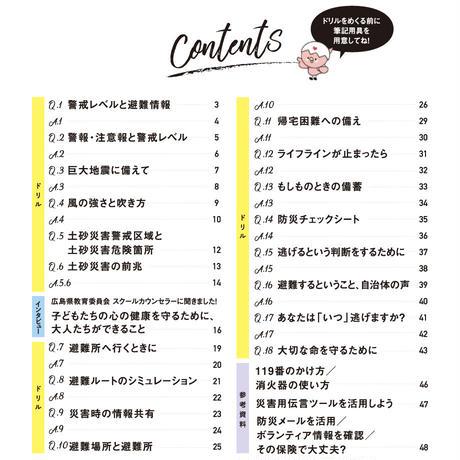 【1冊~6冊まで】ひろしま防災ドリル 防災ハンドブック2020