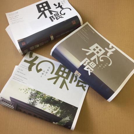 北海道と京都と その界隈  2016年度発行3冊セット(1号・2号・3号)消費税サービス