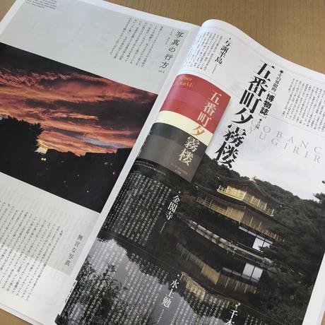 北海道と京都とその界隈 第10号