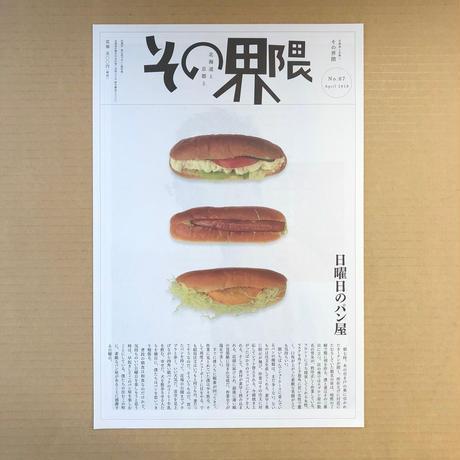 北海道と京都と その界隈  特別5号セット(第6号〜第10号)