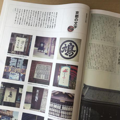 北海道と京都 その界隈 第5期セット(第13号〜第15号)