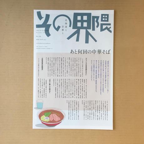 北海道と京都と その界隈  第6号