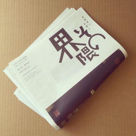 北海道と京都と その界隈  創刊号