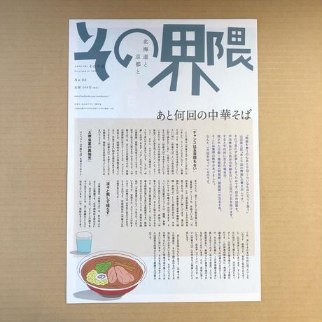 北海道と京都と その界隈  特別10号セット(創刊号〜第10号)