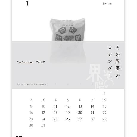 その界隈のカレンダー2022[予約販売・送料無料]