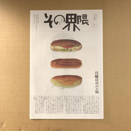 北海道と京都と その界隈 第7号