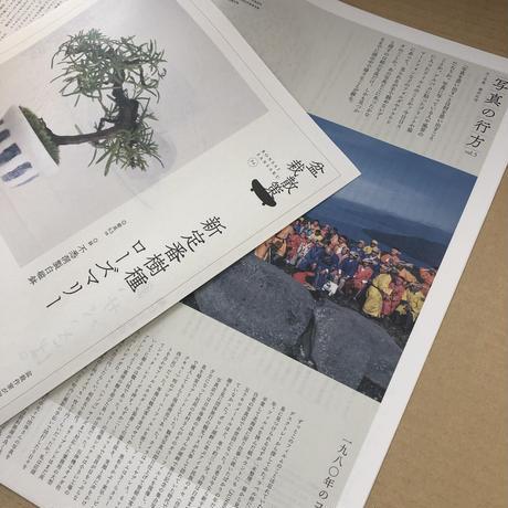 北海道と京都と その界隈 第11号