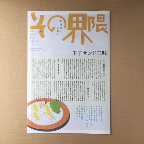 北海道と京都と その界隈  第4号