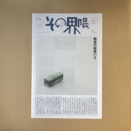 北海道と京都と その界隈   第8号