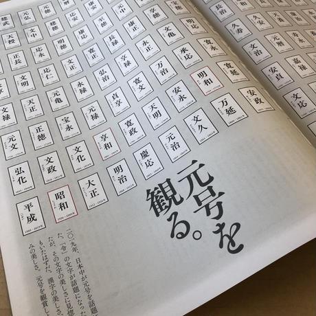 北海道と京都と その界隈 第12号