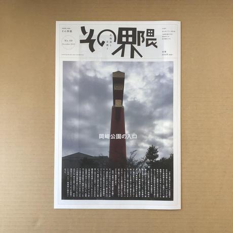 北海道と京都とその界隈 第9号
