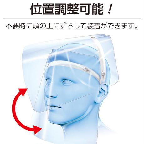 カチューシャ型フェイスシールド【ワンタッチで着脱・位置調整が可能】