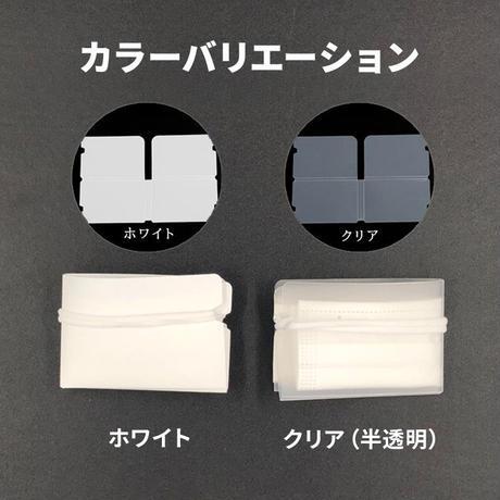 マスク1枚+折りたたみマスクケース 【大切なマスクをケースに保管】