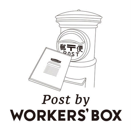 Post by WORKERS'BOX 利用権
