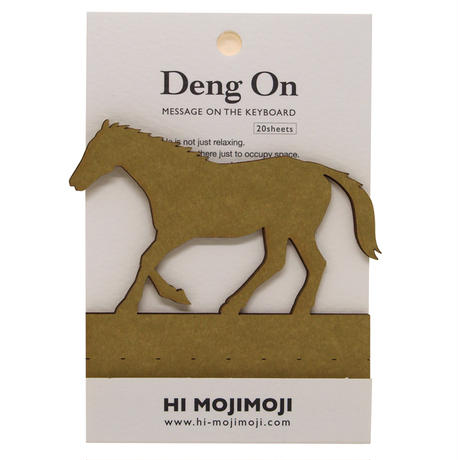 Deng On(ウマ)