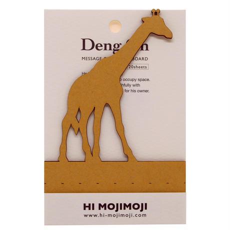 Deng On(キリン)