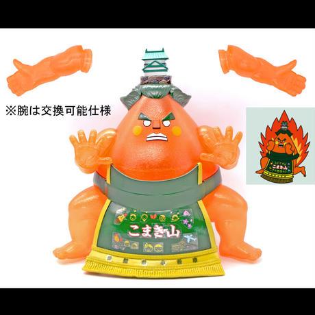こまき山(熱血Ver.)
