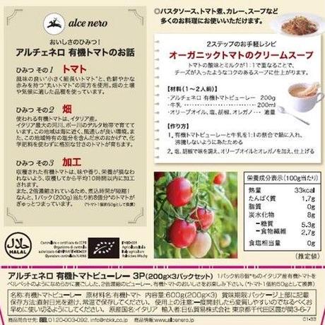 【アルチェネロ】有機トマトピューレー 3P(200g×3パック)セット