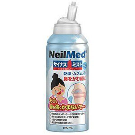 サイナスミスト 125ml 〜鼻の乾燥やムズムズに〜