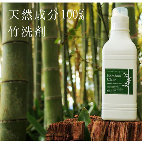 天然成分100%洗濯用竹洗剤 Bamboo Clear 600ml ボトルタイプ