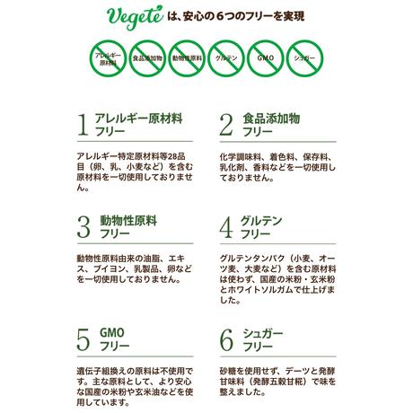 ベジテ・植物性カレール(無添加、グルテンフリー)