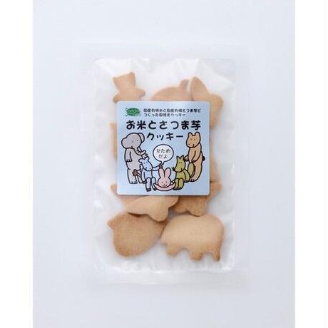 お米とさつま芋クッキー【有機原料・グルテンフリー・動物性不使用】