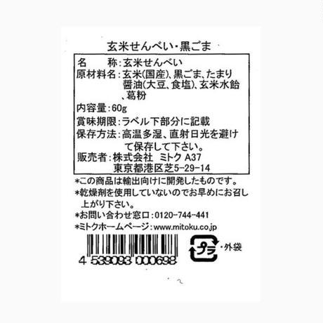 玄米せんべい・黒ごま(国産米)60g