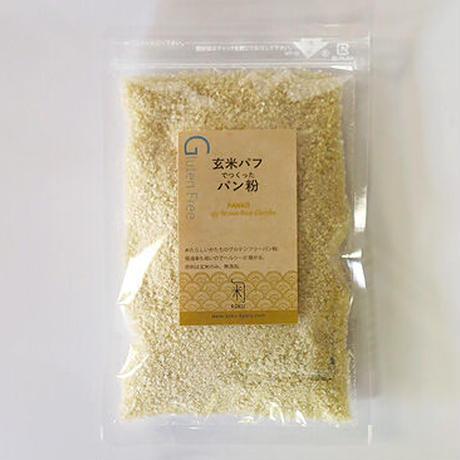 玄米パフでつくったパン粉