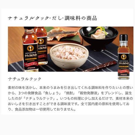 雑穀系発酵調味液 ナチュラルクック 525g 〜素材のおいしさを引き出す万能調味料〜