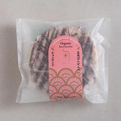 匊-KOKU-玄米チョコぽんせん(チョコ、ホワイトチョコ、ラムレーズン)