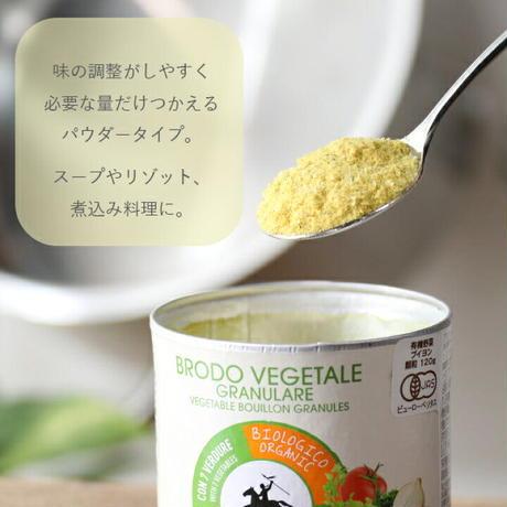 【アルチェネロ】有機野菜ブイヨン・パウダータイプ