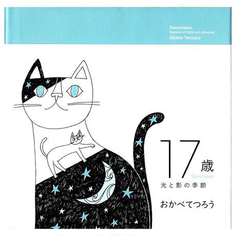 17歳 光と影の季節 【特製ポストカード3枚付き】
