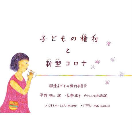 子どもの権利と新型コロナ 第4版ワークブック型絵本