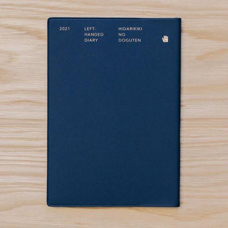 左ききの手帳2021(ネイビー)