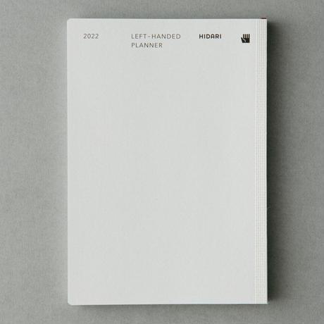 左ききの手帳2022【本体のみ】