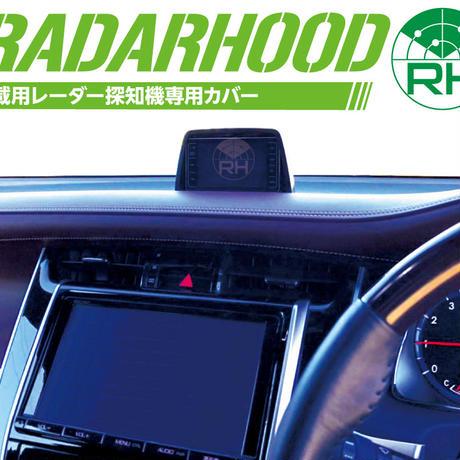 車輌用レーダー探知機専用カバー【レーダーフード】