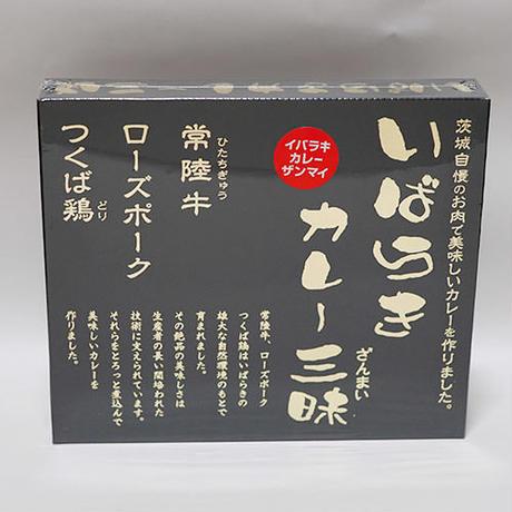 いばらきカレー三昧(常陸牛、ローズポーク、つくば鶏)