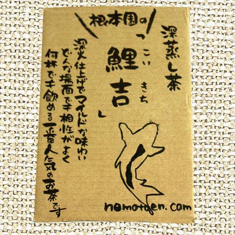 【根本園】鯉吉(100g)